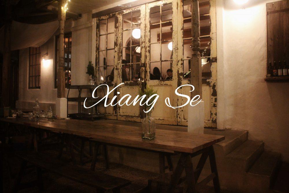 台北|香色 Xiang Se|巷弄的聖誕饗宴