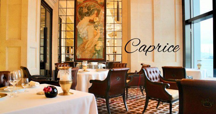 香港|四季酒店 Caprice|在維多莉亞港的相伴下,來場優雅的法式午宴吧!