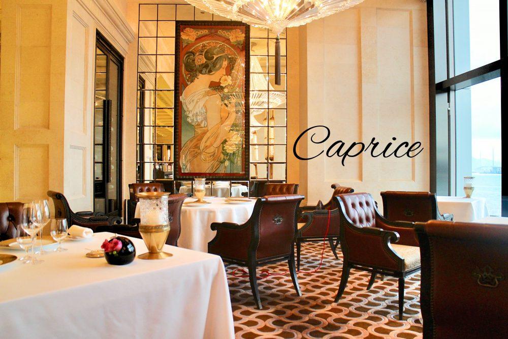 香港 四季酒店 Caprice 在維多莉亞港的相伴下,來場優雅的法式午宴吧!