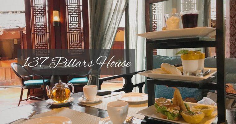 清邁|137 Pillars House|遇見《安娜與國王》,古典柚木屋的雨季午茶時光