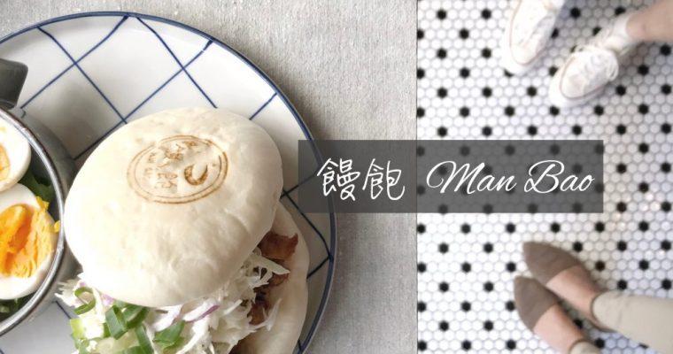 台北|饅飽 MAN BAO|當饅頭成為餐桌的主角,傳統食材早午餐