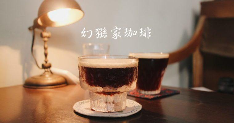 台北|幻猻家珈琲 Pallas Café|迪化街、老屋以及充滿咖啡香的午後