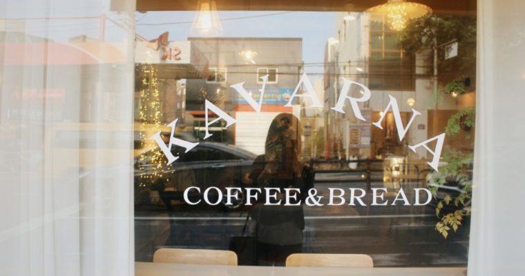 釜山|카페 까바르나 Cafe KAVARNA|咖啡與可頌,關於愛的捷克回憶