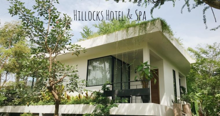 暹粒|Hillocks Hotel & Spa|花香、蟲聲與鳥鳴,熱帶花園的現代風Villa