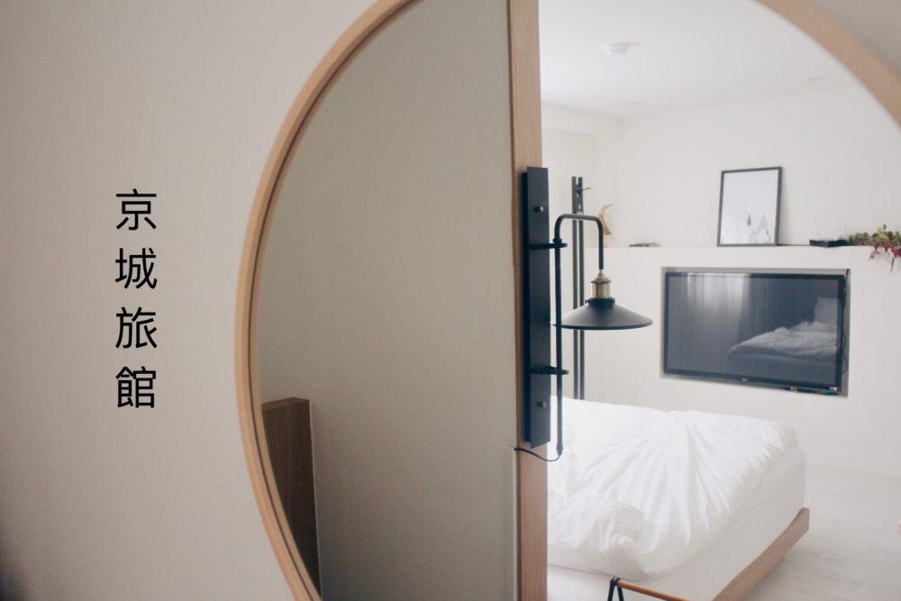 釜山|京城旅館 경성여관|Simple is The Best 減法設計,西面無印風旅店