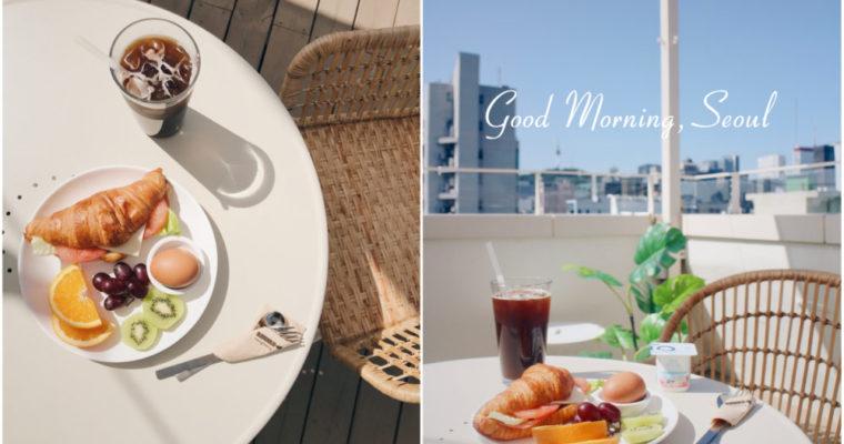 首爾|Tong Tong Petit Hotel|與南山塔共進早餐,享受獨旅的留白