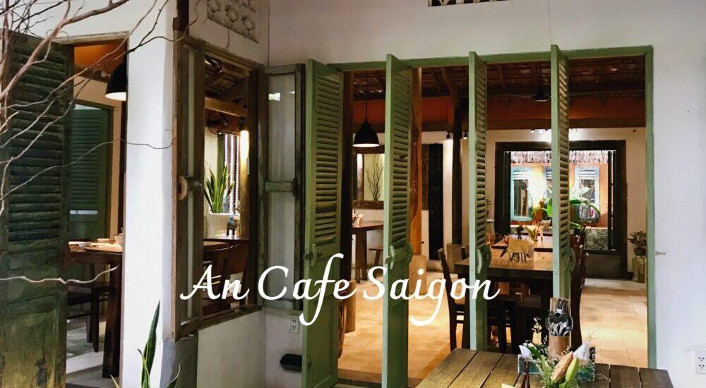 胡志明| An Cafe Saigon|傳統木屋裡的越南餐館,度過慢活的日常