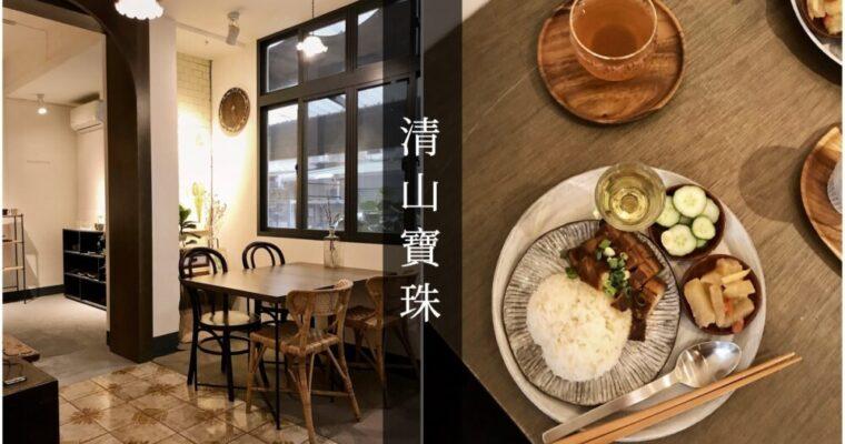 台北|清山寶珠.人味誠茶 Honestea|老宅的家常菜,品一杯台灣茶