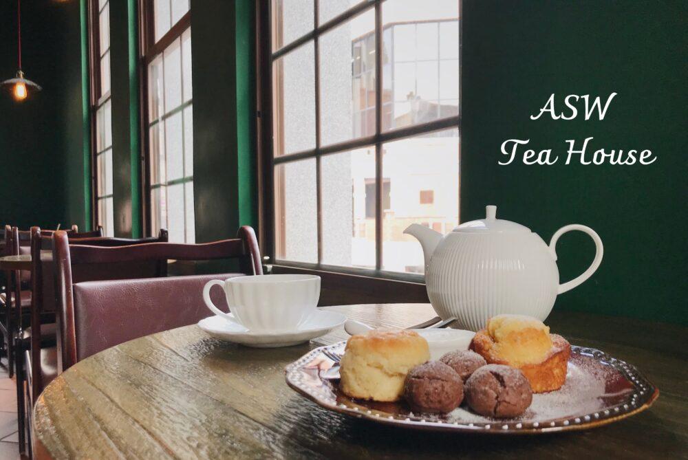 台北|ASW Tea House|屬於自己的午後時光,大稻埕洋樓的英倫風午茶